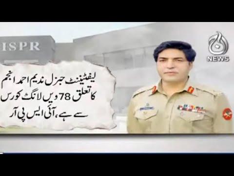 Naye DG ISI Lieutenant General Nadeem Anjum Ki Khidmat?  Aaj News