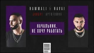 HammAli & Navai - Начальник, не хочу работать (2018 JANAVI: Аутотомия)