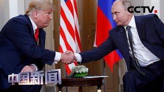 [中国新闻] 媒体焦点 美俄希望加强对话 美媒:关系改善主要取决于美国 | CCTV中文国际