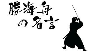 名言集・格言集 動画まとめ http://fanblogs.jp/meigenkakugen/ 勝 海舟...