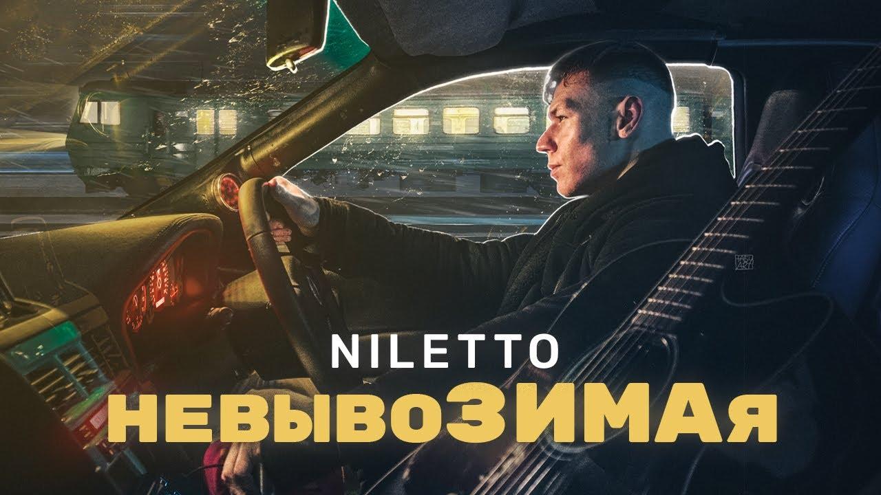 NILETTO - невывоЗИМАя 2020