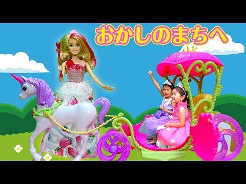 ●普段遊び●バービーおかしのまちのプリセンスと魔法修行!まーちゃん【6歳】おーちゃん【3歳】#530