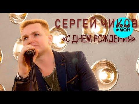 Сергей Чиков - С днём рождения