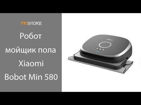 Умный робот для мытья полов Xiaomi Bobot Min 580 Floor Mopping Robot. Обзор