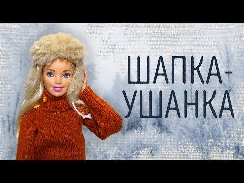 Шапка ушанка для куклы своими руками