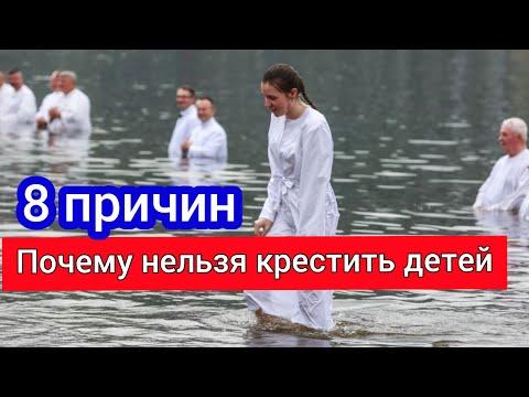 Водное крещение. 8