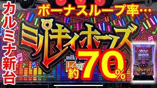 しまんくす Twitter https://mobile.twitter.com/shimankusu 【カルミナ(ネット)製】SミルキィホームズND 1月20日~予定 全国5000台予定 ATタイプ 純増 2.8枚...
