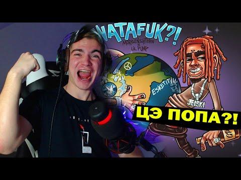 Реакция на трек MORGENSHTERN & Lil Pump - WATAFUK?! (International Hit, 2020)