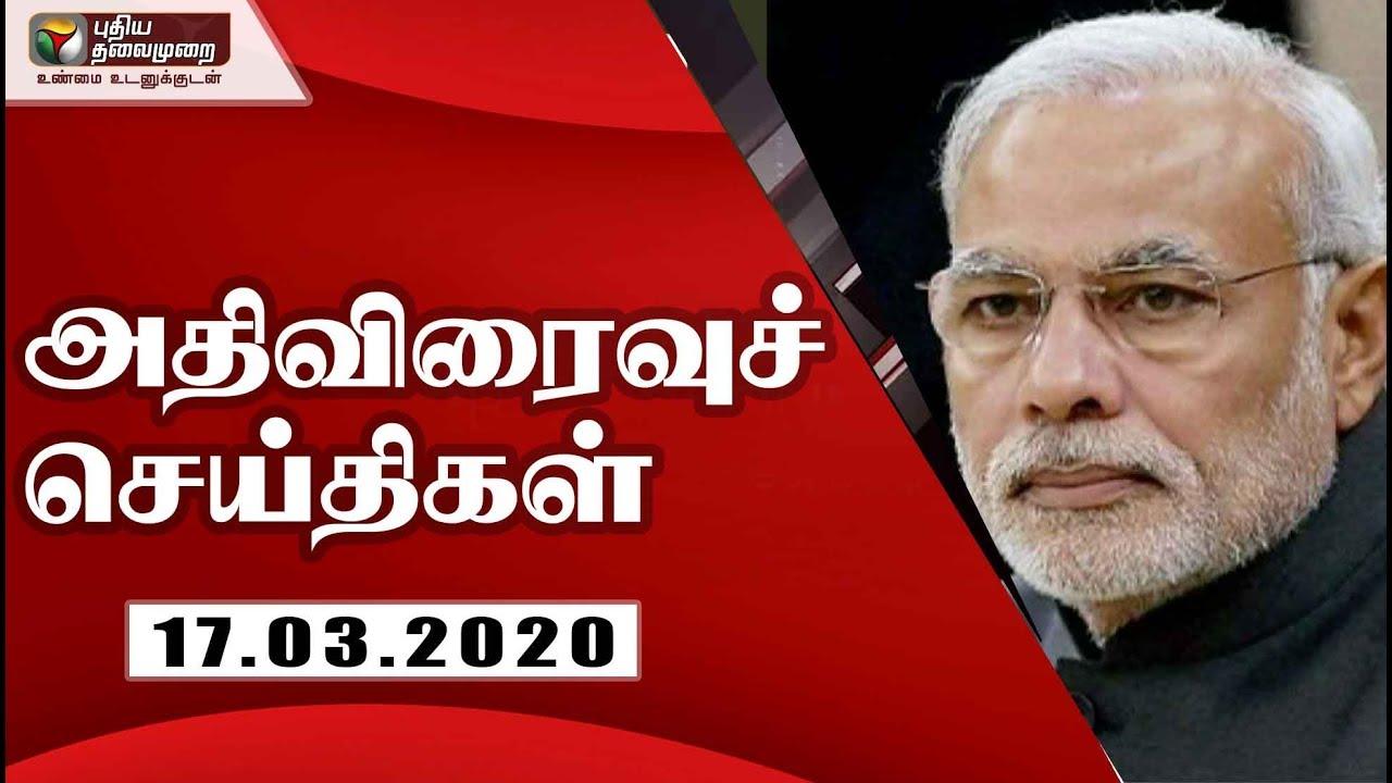 அத வ ர வ ச ய த கள 17 03 2020 Speed News Tamil News Today News Watch Tamil News Youtube