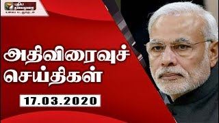 Speed News 17-03-2020 | Puthiya Thalaimurai TV