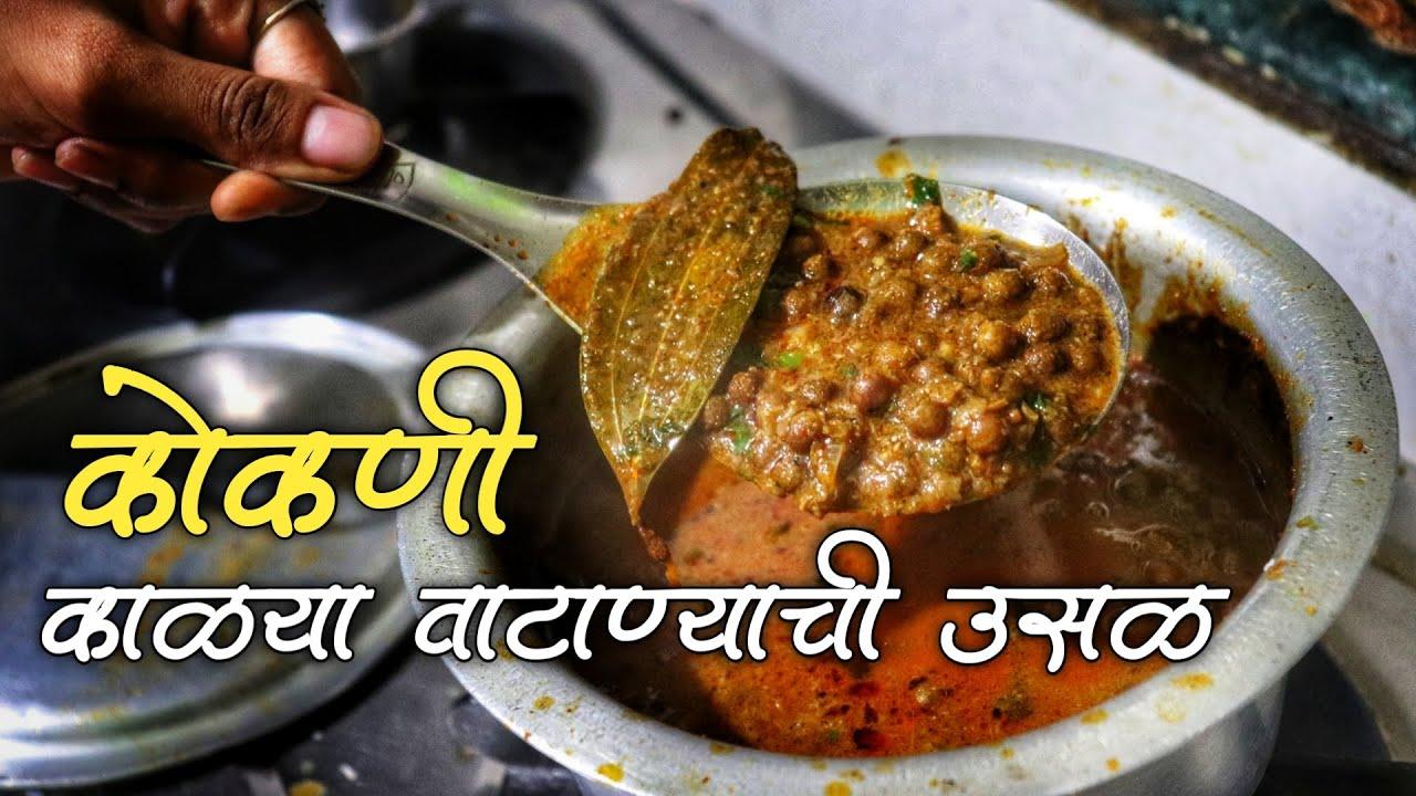 काळ्या वाटाण्याची उसळ कोकणी पद्धतीने । Kalya Vatanyachi Usal । मालवणी स्टाईल (Konkan)