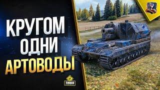 Кругом Одни Артоводы / Взвод с 19см и Арти