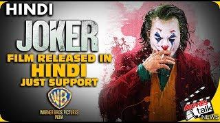 JOKER : Film Not Released In Hindi?