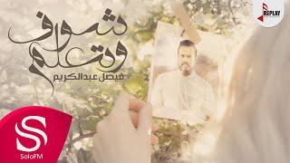 شوف وتعلم - فيصل عبدالكريم ( حصرياً ) 2020