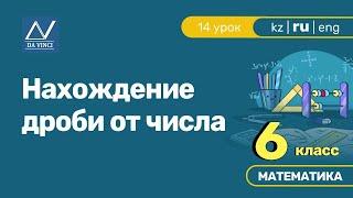 6 класс, 14 урок, Нахождение дроби от числа