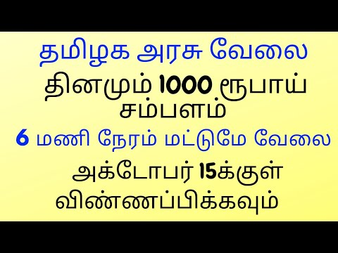 TN DIMH Notification TN DIMH Recruitment Salary Per Day Rs.1000
