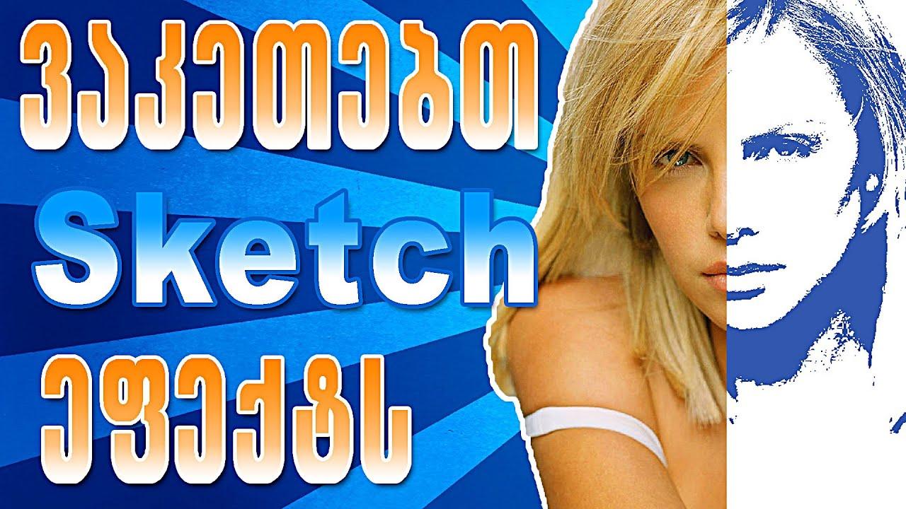 როგორ გავაკეთოთ სკეტჩ (Sketch) ეფექტი – How to make sketch effect