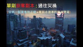 Destiny 2 Black Armory - 單刷掠奪副本 : 過往災禍 (從第一關單衝到王關+單刷永遠準時隱藏寶箱) thumbnail