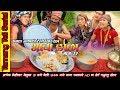 Aaba Ngachha Episode 32  | Newtamang Comedy Teli Serial Aaba Ngachha | 16 August 2019
