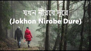 Lyrics (bengali transliteration in english) with meaning english, of sohor's jokhon nirobe dure, sung by anindya bose if you enjoyed the video, please lik...