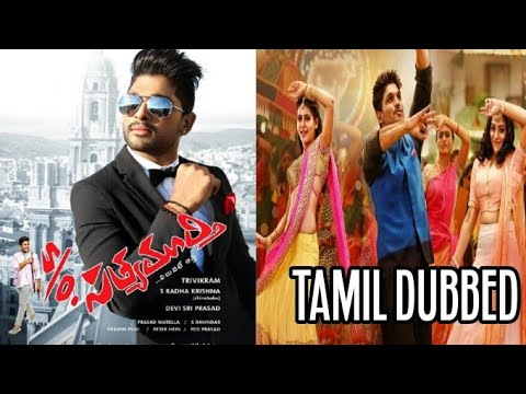 Download S/o Satyamurthy Full Movie Tamil Dubbed | Allu Arjun Tamil Dubbed Movies| Kollywood Tamil