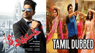 S/o Satyamurthy Full Movie Tamil Dubbed | Allu Arjun Tamil Dubbed Movies| Kollywood Tamil