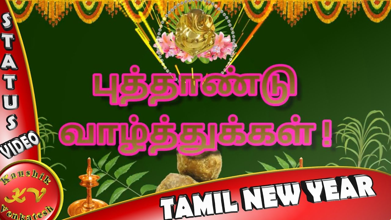 Happy Tamil New Year 2019,Puthandu Wishes,தமிழ்,Greetings ...