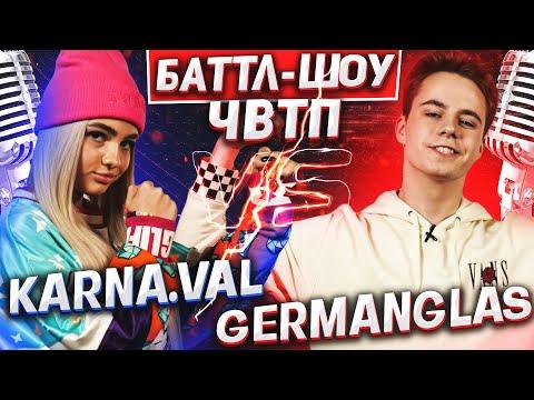 ВАЛЯ КАРНАВАЛ vs ГЕРМАН | Баттл-шоу \