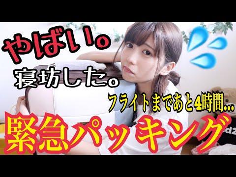 ガ��起��ギリギリ��る緊急パッキング�〜3泊5日�����ワイ編〜