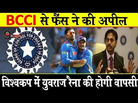 फैंस ने BCCI से लगाई गुहार, कहा विश्वकप में रैना-युवराज को लाओ वापस... | Yuvi-Rain Fans Appeal