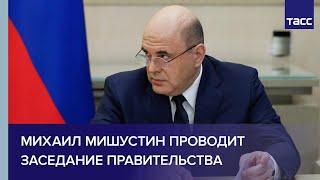 Фото Михаил Мишустин проводит заседание правительства
