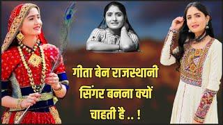 Singer Geeta Ben Rabari अब राजस्थानी सिंगर क्यों बनना चाहती है Geeta ben Rabari New song 2021
