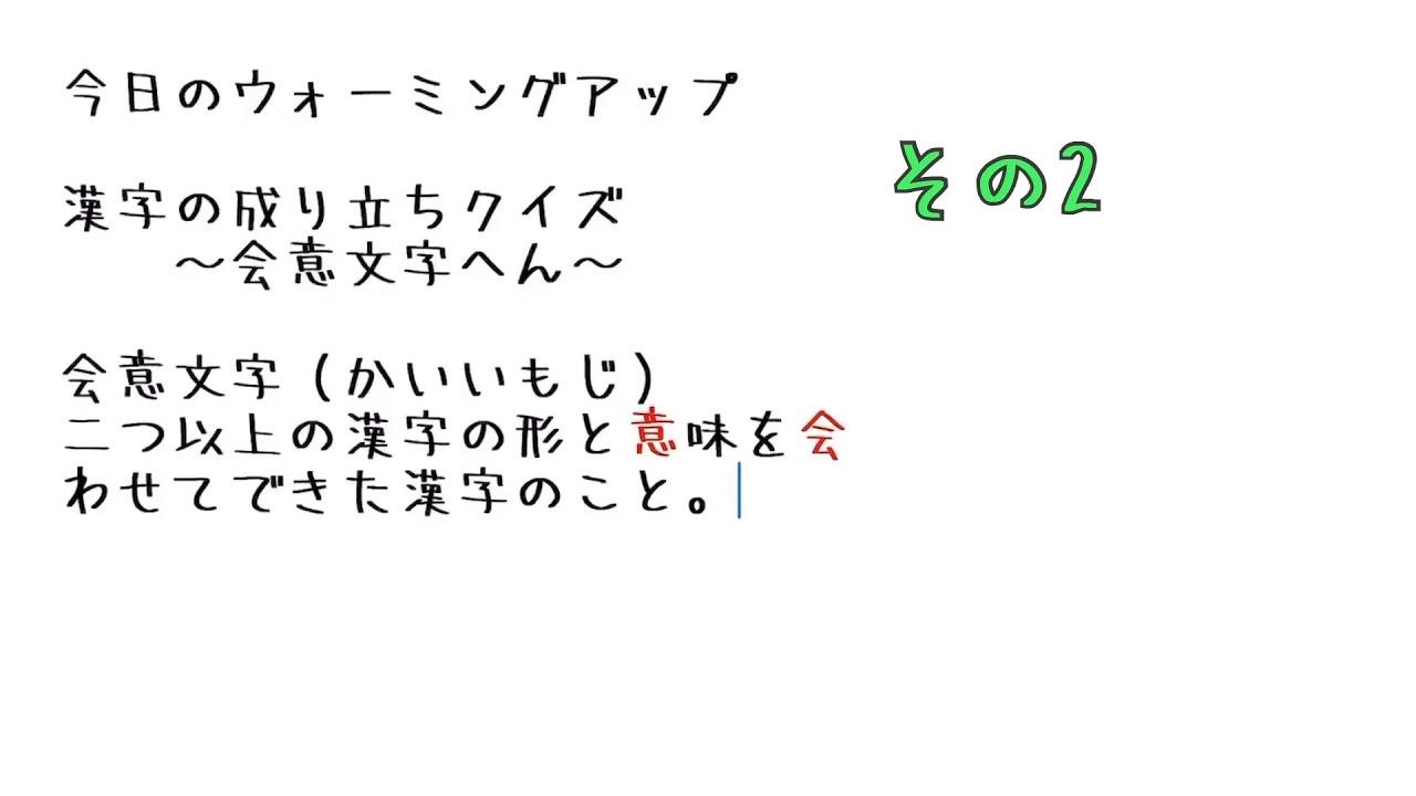 漢字の成り立ちクイズ 会意文字 その2 - YouTube