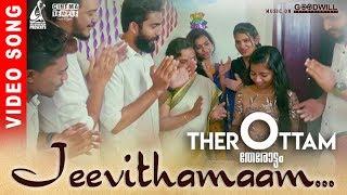 therottam-song-jeevithamaam-sarigasree-mohan-latheef-mullassery-pradeesh-unnikrishnan