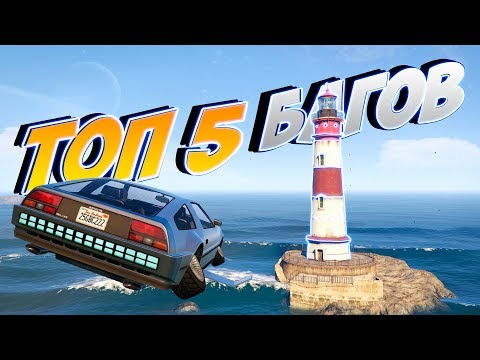ТОП 5 МАЛОИЗВЕСТНЫХ БАГОВ в GTA 5 ONLINE #12 | баги в гта онлайн | текстуры для deluxo