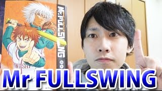 Mr.FULLSWING(7)