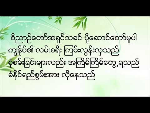 New Myanmar Gospel Song; Wee Nyin Daw Poe Sung Par by Rabacca Win w/ Lyrics