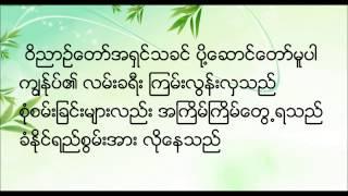 New Myanmar Gospel Song; Wee Nyin Daw Poe Sung Par by Rabacca Win w/ Lyrics