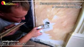 Нанесение венецианской штукатурки(http://prestigedeco.ru/ Престижная в наше время обработка стен, именуемая как «венецианской штукатуркой» прибыла..., 2014-10-04T19:49:14.000Z)