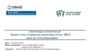 видео Послуги з реєстрації кредитної спілки