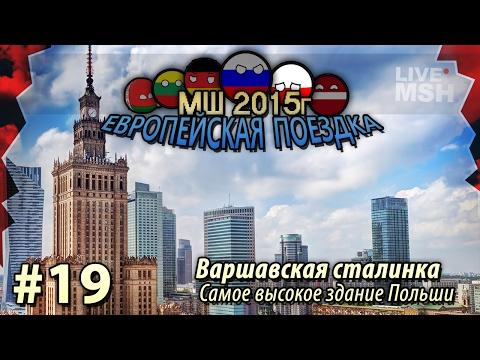 ЕП МШ 2015 19 Самое высокое здание Польши