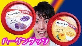 ハーゲンダッツ 紫いもとパンプキンを食べてみた! thumbnail