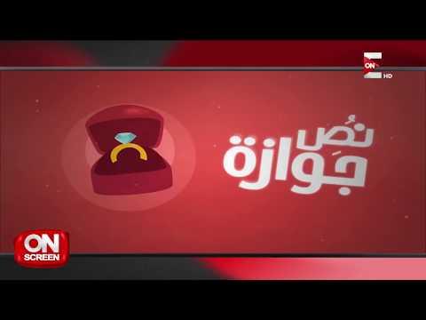 On screen لقاء خاص مع الفنان نبيل عيسى بطل فيلم - نص جوازة -  - 20:20-2018 / 2 / 15