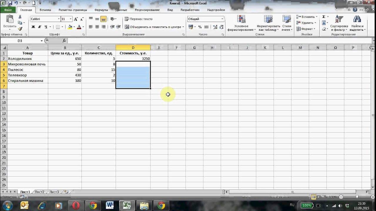 Ввод формул в Excel: абсолютные и относительные ссылки, часть 1