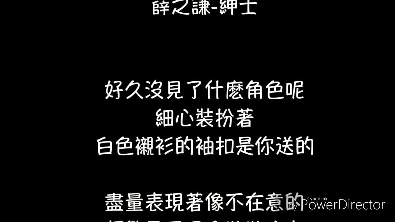 薛之謙-紳士 歌詞