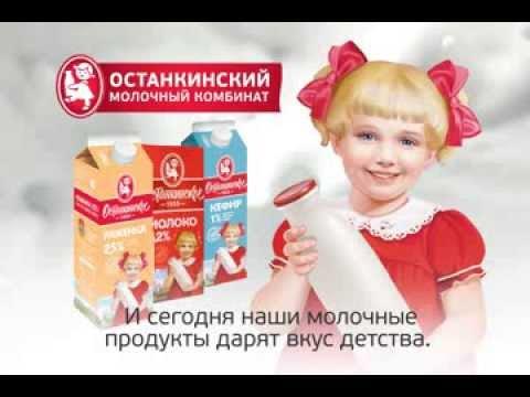 Останкинский Молочный комбинат