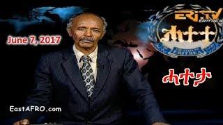 Eritrea ERi-TV News  ሓተታ  (June 7, 2017)