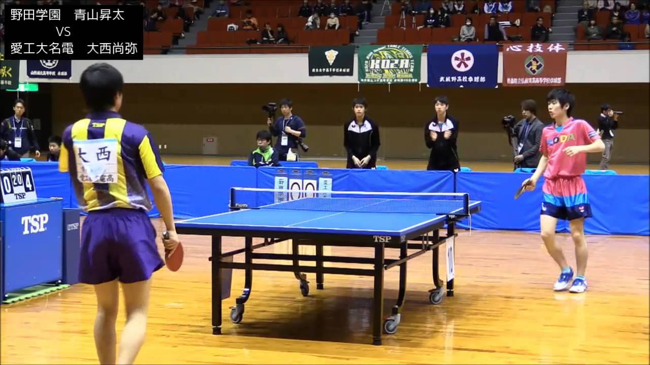 《卓球》H26全國選抜決勝 第1試合 青山昇太(野田學園) vs 大西 ...
