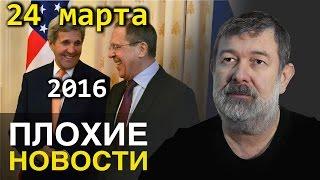 Вячеслав Мальцев | Плохие новости | Артподготовка | 24 марта 2016