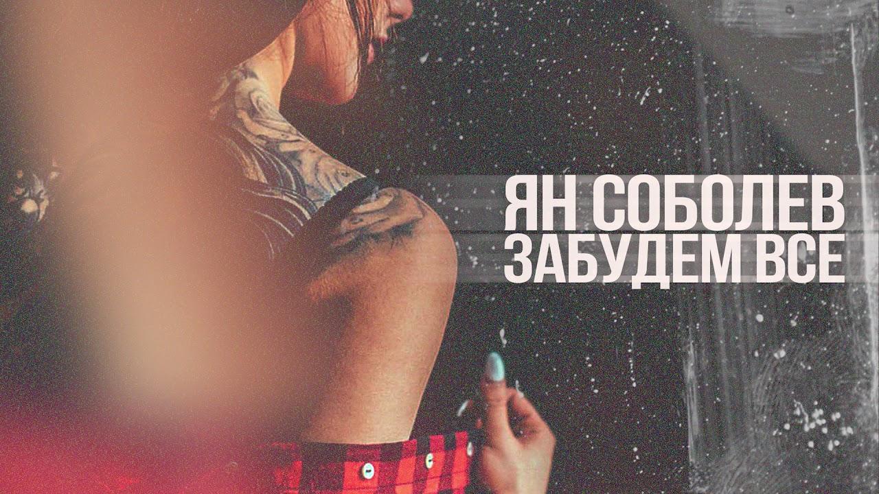 Ян Соболев  - Забудем все